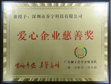 On November 8, 2016, he won the charity award of the Guangdong Lions Peace Service Team.
